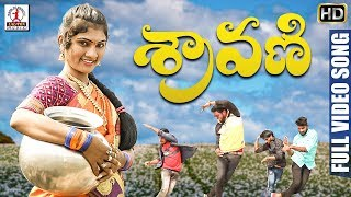 Sravani Full Video Song | New Telugu Folk Song | Sravani Video Song | Lalitha Audios And Videos