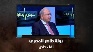 دولة طاهر المصري - لقاء خاص