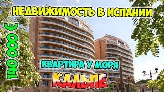Продажа квартиры у моря в Кальпе. Цена: 140.000 € [Недвижимость в Испании]