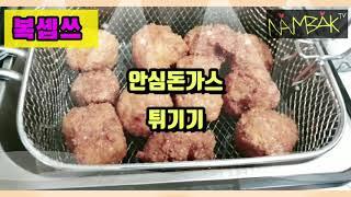복솁쓰 안심돈가스 튀기기  -튀김기 장만 기념-