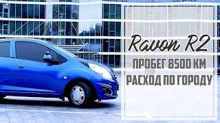 Ravon R2 Пробег 8500 Км. Расход Топлива В Городских Условиях. Подробно И С Числами.