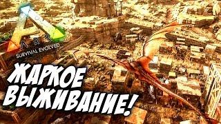 ARK Scorched Earth - ДРАКОНЫ И ДИНОЗАВРЫ! - ЭПИК!