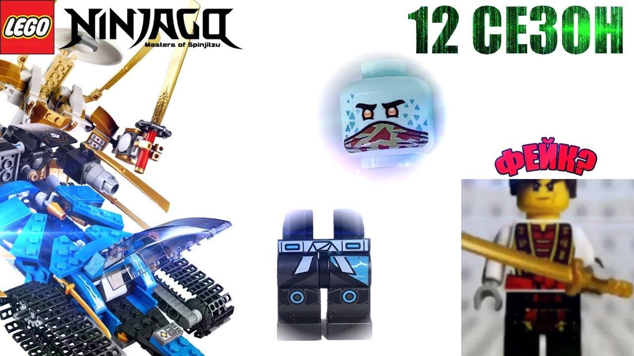 12 сезон Ниндзяго: наборы, цены, детали и новая ...