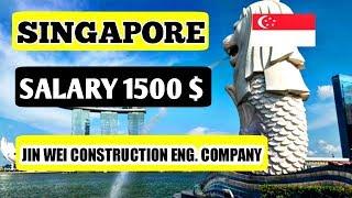 Job In SINGAPORE || Salary 1500 $ Dollar || Construction Engineering Company || Gulf Job Requirement