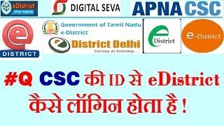#Q How to login eDistrict with CSC ID !!CSC की ID से ई डिस्टिक कैसे लॉगिन होता है