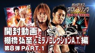 キング オブ プロレスリング公式HP http://kopw.jp/ 棚橋弘至&ミラノコ...