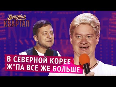 Басня про НЕЖАДНОГО Порошенко | Лучшие приколы Вечернего Квартала
