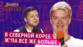 Басня про НЕЖАДНОГО Порошенко   Лучшие приколы Вечернего Квартала
