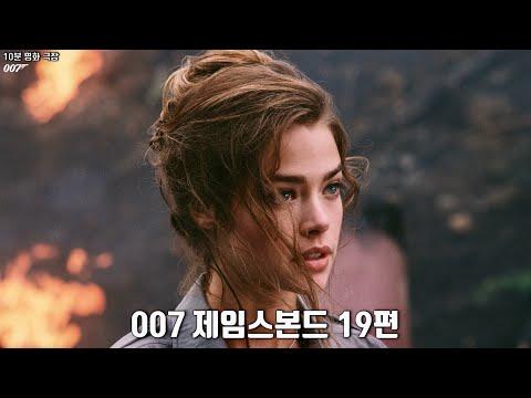 미션임파서블+툼레이더+잭라이언, 역대급 갱신한 본드걸 - 10분 명화 극장 [영화 007 언리미티드 (007시리즈 19편)] 영화리뷰 결말포함
