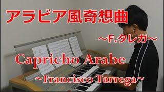 アラビア風奇想曲(F.タレガ) が大好きで弾きたかったけど、ギターが弾けないのでエレクトーンで弾く。