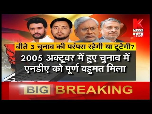 अबकी बार.. किसका बिहार ? || बिहार का चुनावी दंगल || Knews