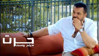 Haitham Yousif - 7eret [ Music Video ] | هيثم يوسف - حرت