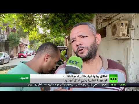 مصر.. مبادرة أبوب الخير لدعم ملايين الفقراء  - 23:54-2021 / 9 / 5