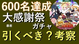 70【ディスガイアrpg 】祝600名 大感謝祭ガチャひくべき!?