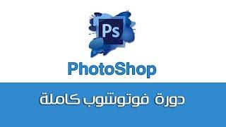 دورة فوتوشوب Photoshop CS6 & CC كاملة | الجزء الأول | شرح وتعليم كورس الفوتوشوب للمبتدئين | 70 د