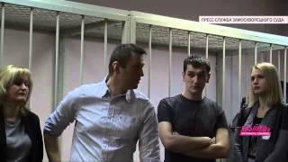 Полное видео приговора братьям Навальным