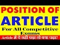 Article in English Grammar || Position of Article || Article A, An & The || English with Ranjan sir