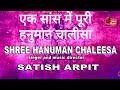 एक सांस में गाया Breathless Hanuman Chalisa |DJ | Satish Arpit | Tara Music
