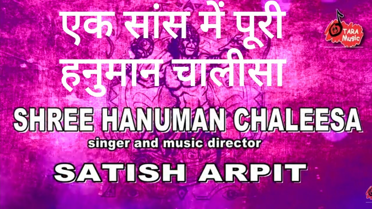 Breathless Shree Hanuman Chalisa | Super Fast | DJ REMIX DIGITAL SOUND | Satish Arpit | Tara Music
