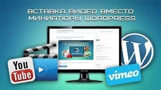 Вставка видео вместо миниатюры WordPress