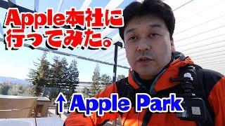 【アップル本社】クパチーノのApple本社に行ってみた!【ApplePark・アップルパーク】