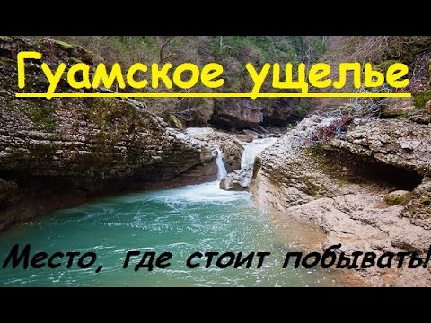 Гуамское ущелье | Экскурсия | Водопады | Река Курджипс | MikeRC 2016 FHD