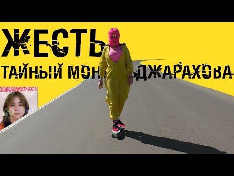 ЖЕСТЬ! ТАЙНЫЙ МОНТАЖ ДЖАРАХОВА! / GAME OVER
