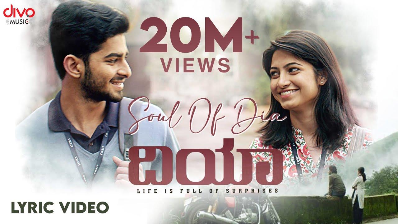 Download DIA - Soul Of Dia (Lyric Video) | Sanjith Hegde, Chinmayi Sripaada | B. Ajaneesh Loknath | KS Ashoka