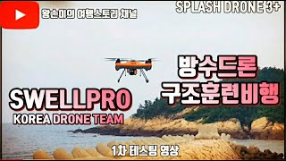 SWELLPRO KOREA SPLASH 3+ 공공안전드…