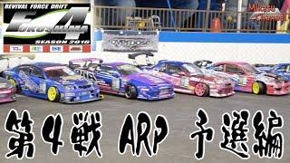【ラジドリ】2016 RFD福島シリーズ 第4戦 ARP 予選編