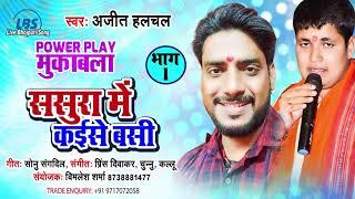 #Ajit Halchal का #Live दुगोला - ससुरा में कईसे बसी - Power Play Mukabala - Bhojpuri Live Song 2021