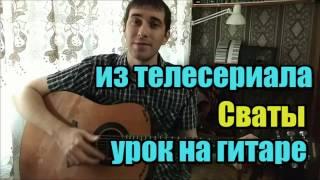 Урок на гитаре для новичков - песня из сериала Сваты (Федор Добронравов - Город Расставил сети)