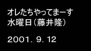 「オレ水」の2001年9月12日の放送分より。 出演 藤井隆 林原めぐみ 藤本...