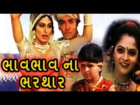 Bhav Bhav Na Bharthar | 2000 | Gujarati Full Movie | Chandan Rathore, Seema Pandey