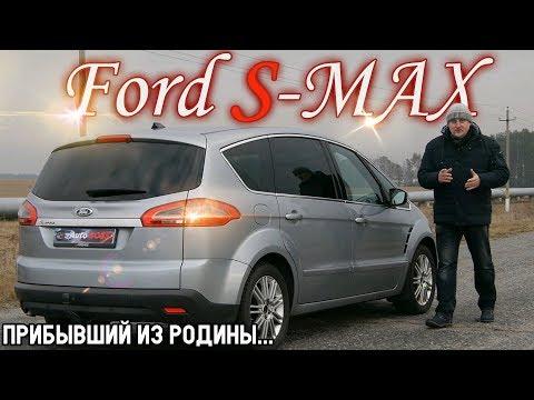 Форд Эс Макс/Ford S MAX I рестайлинг, минивэн со спортивной внешностью, но...,  из Европы, обзор
