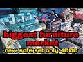 Biggest furniture market in india || buy old and new designer sofa set || old furniture market
