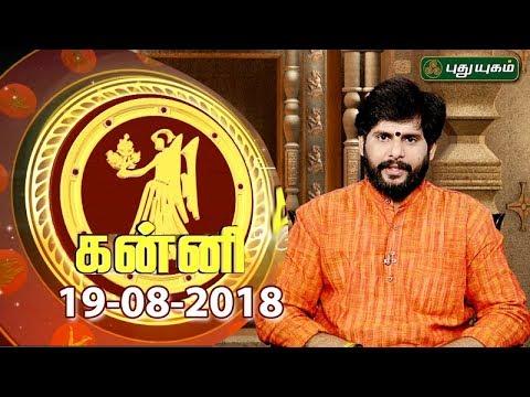 Rasi Palan | Virgo | Kanni Rasi | 19/08/2018 | Puthuyugam TV