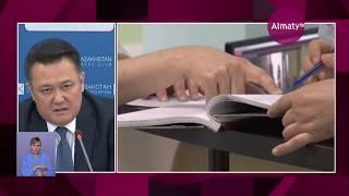 Жители Алматы могут выбрать себе поликлинику и участкового врача до 15 ноября  (21.09.18)
