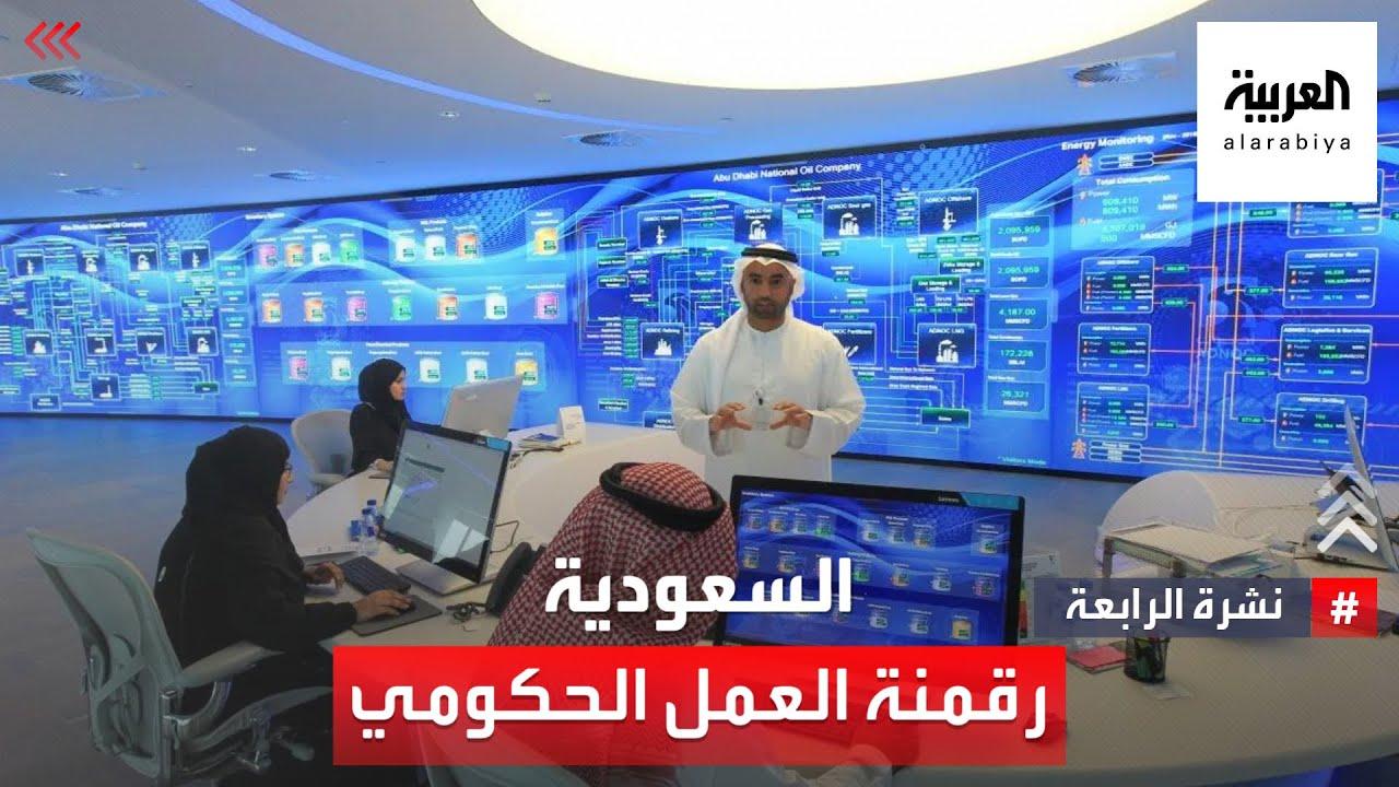 نشرة الرابعة | اعتماد الإطار التنظيمي لرقمنة العمل الحكومي في السعودية  - نشر قبل 3 ساعة