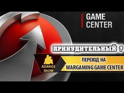 Переход на Wargaming Game Center ► Принудительный ?