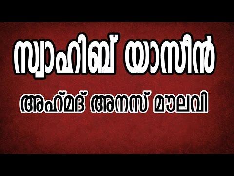 സ്വാഹിബ് യാസീൻ  :അഹ്മദ് അനസ് മൌലവി