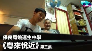 Publication Date: 2020-01-08 | Video Title: 保良局姚連生中學 X 奮青創本視《粵來悅近》第三集