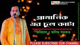 গল্প : প্রামাণিক এর চুল কাটা ll কবিয়াল অসিম সরকার ll Kabial Ashim Sarkar