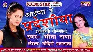 मीना राणा का बहुत ही दर्द भरा गीत | Aija Re Pardeshiya | 2018 Superhit Garhwali Song | Pahari Song