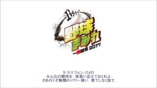 こちらもどうぞ→2004年大阪近鉄バファローズ応援歌メドレーhttps://yout...