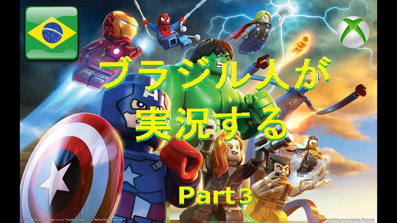 Lego marvel super heroes3 xbox one youtube lego marvel super heroes3 xbox one voltagebd Gallery