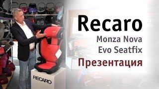 Recaro Monza Nova Evo Seatfix | презентация автокресла