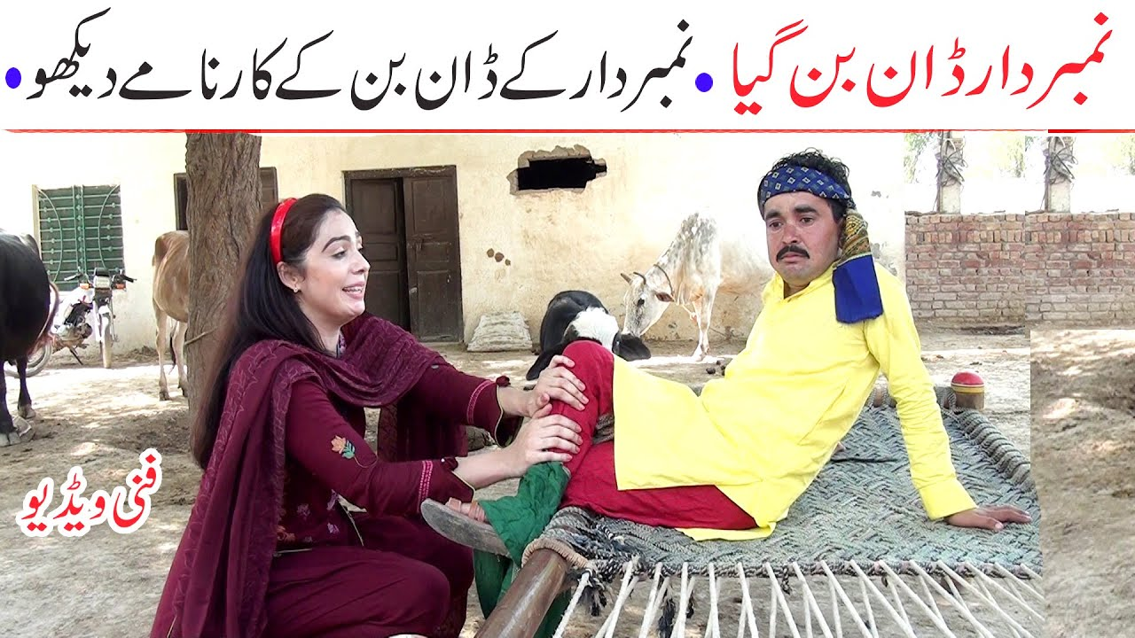 Download Number Daar Don Ban Gya Funny Video   New Top Funny   Must Watch Top New Comedy Video 2021  You Tv