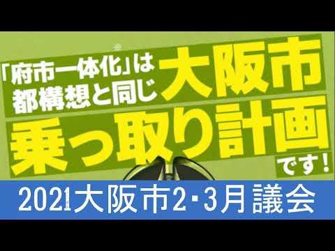 都 と は 構想 やすく 大阪 わかり 都構想・最大のだまし絵「大阪の成長」に要注意