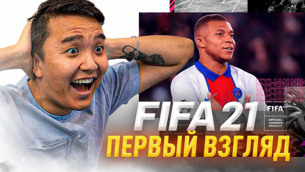 FIFA 21 - ПЕРВЫЙ ВЗГЛЯД